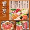 千年の宴 海老名東口駅前店のおすすめポイント3