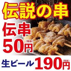 伝串 新時代 豊橋柱店のおすすめ料理1