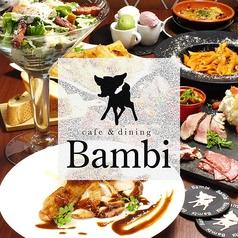 cafe&dining バンビ Bambi 河原町三条特集写真1