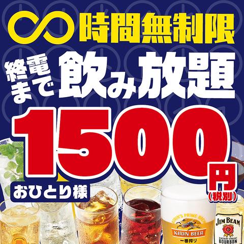 24時までとことん飲み放題♪何杯飲んでもおひとり様1500円(税抜)