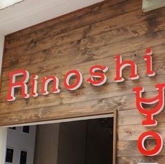 シノワバル リノシヨ Rinoshiyoの外観2