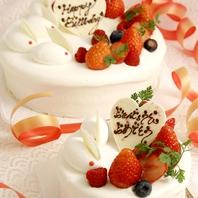 サプライズケーキを特別な日に&ポイントでさらにお得!