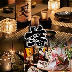 藩 大阪 天六の写真