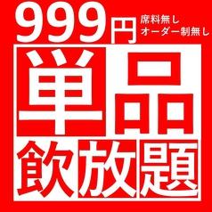 餃子居酒屋 ブタ野郎 チキン野郎 沖縄バカヤロー 金山店の写真