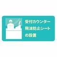 受付カウンター飛沫防止シートの設置