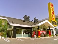 ラーメン横綱 一宮店の写真