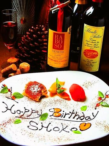 記念日にお勧めのイタリアン。豊富なワインとおいしい料理で大切な人の一日を演出♪