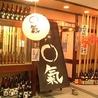 ○気 まるき 田町のおすすめポイント3