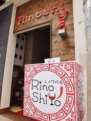 シノワバル リノシヨ Rinoshiyoの外観1