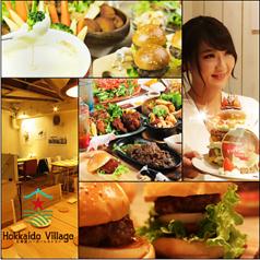 北海道バーガーレストラン Hokkaido Villageの写真