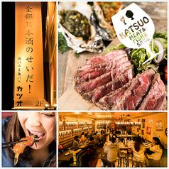 肉バル&魚バル KATSUO カツオ 立川店の写真
