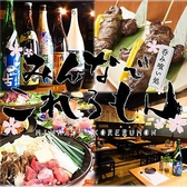 呑み食い処 みんなでこれるもん 南3条店 東大阪市のグルメ