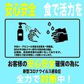 【コロナ対策実施店舗】お客様の安全安心確保の為新型コロナウイルス感染症対策を徹底しております!ご来店時消毒のお願いをしております。ご理解ご協力の程宜しくお願い致します。/アルコール消毒の備付、店内清掃消毒の徹底、従業員の手洗い・アルコール消毒徹底