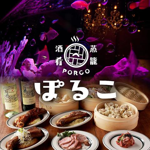 酒と肴と蒸し料理 ぽるこ 名古屋駅店