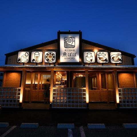 日本酒×魚 魚ぽぽ