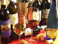 ワイン好きのシェフが選んだ厳選ワイン!