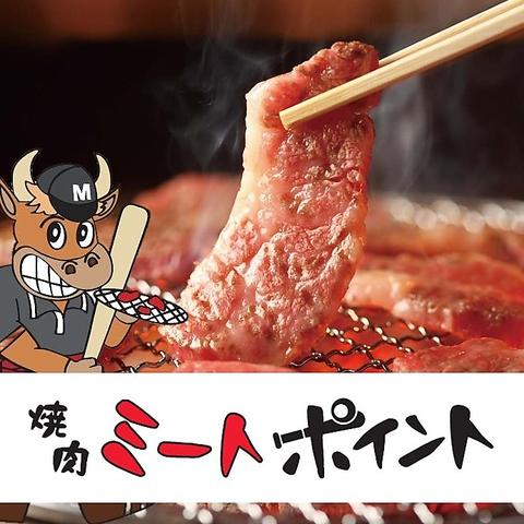 Yakiniku Meat point Sagamiono image