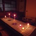 【ランプの部屋演出】最大16名様までのお座敷個室