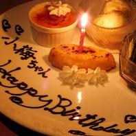 誕生日・記念日・送別会etc...お祝いのサービス有り