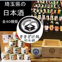 川越市産業観光館 小江戸蔵里 ききざけ処昭和蔵の写真