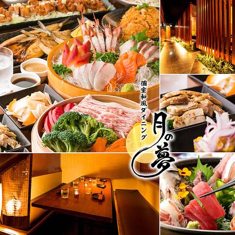 渋谷駅1分!3時間飲み放題付コース2980円~♪食べ飲み放題もあり!全席個室完備!