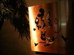 焼き鳥ダイニング 鸞 らんの特集写真