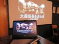 【2F】大型スクリーンにマイクも有♪お好きな映像でサプライズ演出にも◎
