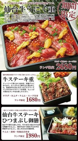仙台 焼肉 ランチ