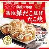 金の蔵 渋谷109前店 Part1のおすすめポイント2