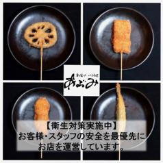 串揚げ 小料理 あぶみの写真