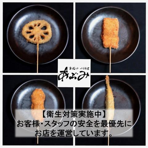 串揚げ・小料理 あぶみ