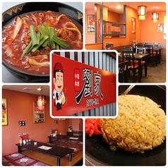 劉家 西安刀削麺 熱田高校前店の写真