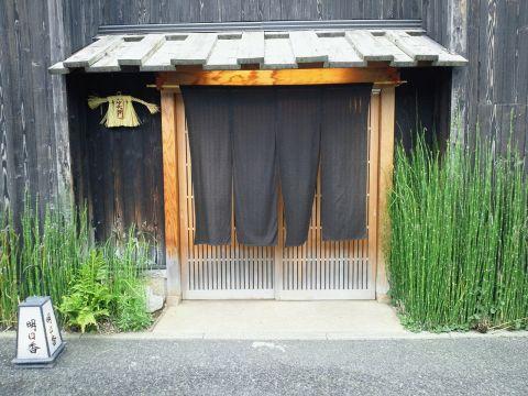 味問屋 明日香 下北沢店の写真