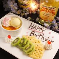 【お誕生日・記念日に♪】
