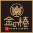 金の椿のロゴ