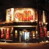 焼肉 福福 京橋店のおすすめポイント1