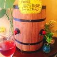 【平日限定】ホットペッパーのクーポン提示で、赤白樽ワイン2H飲み放題が\1200★思う存分楽しんで!!
