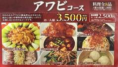 中華料理 上海亭 木場支店のコース写真