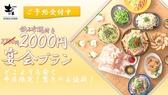 土間土間 成増店のおすすめ料理3