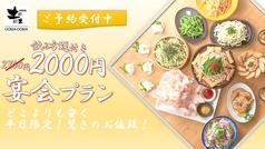 土間土間 成増店のおすすめ料理1