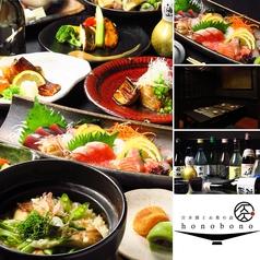 日本酒と肴のお店 仄仄 ほのぼの