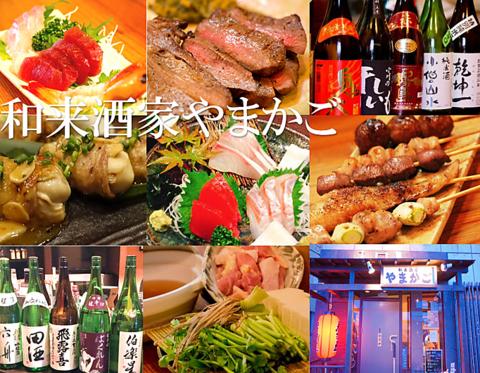 和風モダンな店内は、時がゆっくりと流れ、落ち着いて料理とお酒がお楽しみ頂けます。