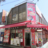 元祖麻婆豆腐 野方店のロゴ