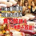 夏限定プラン!握り寿司と60種食べ放題+100種2時間飲み放題2778円~