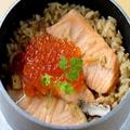 料理メニュー写真こだわりの鮭といくらの釜飯★