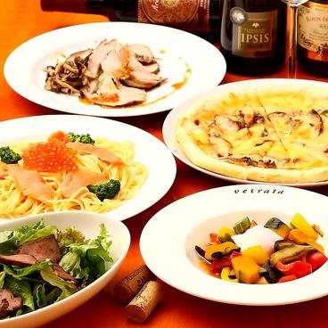 VETRATAのおすすめ料理1