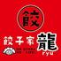 餃子家 龍 八丁堀店のロゴ
