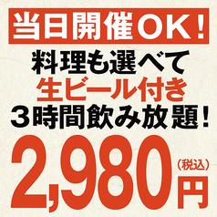 かまどか 新宿靖国通り店のコース写真