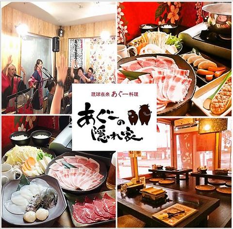 琉球在来種の幻の黒豚あぐーを、セイロ蒸し又はしゃぶしゃぶや焼肉で楽しめる店!