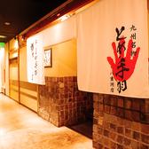 とめ手羽 八重洲店の雰囲気3